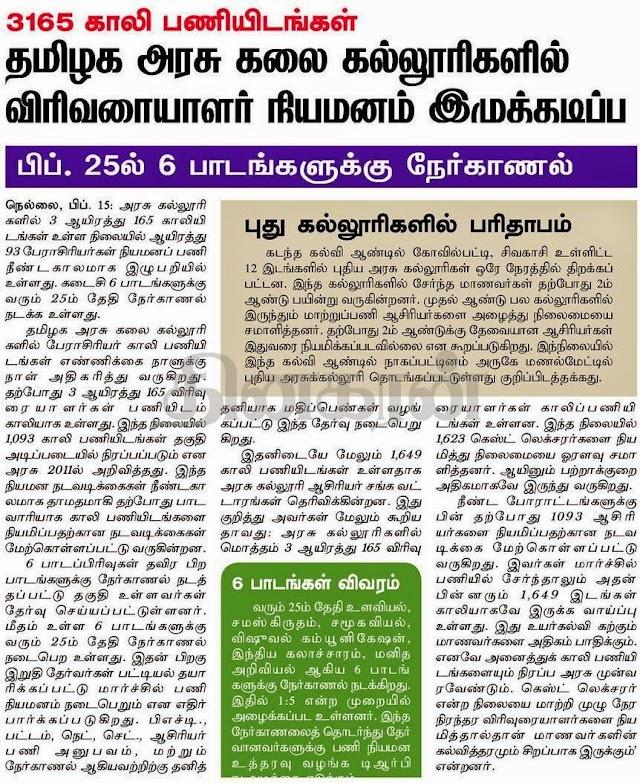 3165 காலி பணியிடங்கள் தமிழக அரசு கலை கல்லூரிகளில் விரிவுரையாளர் நியமனம் இழுத்தடிப்பு :