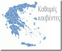 kathares_koubentes
