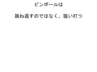 20121118_pinball_slid6.jpg