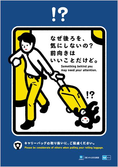 tokyo-metro-manner-poster-201204.jpg