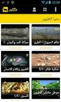 Screenshot of عالم الحيوان