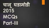 marathi-current-affairs
