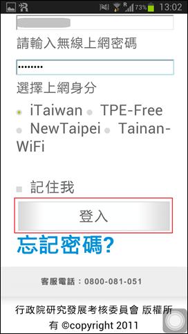 iTaiwan登入_04