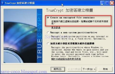 truecrypt_002.jpg