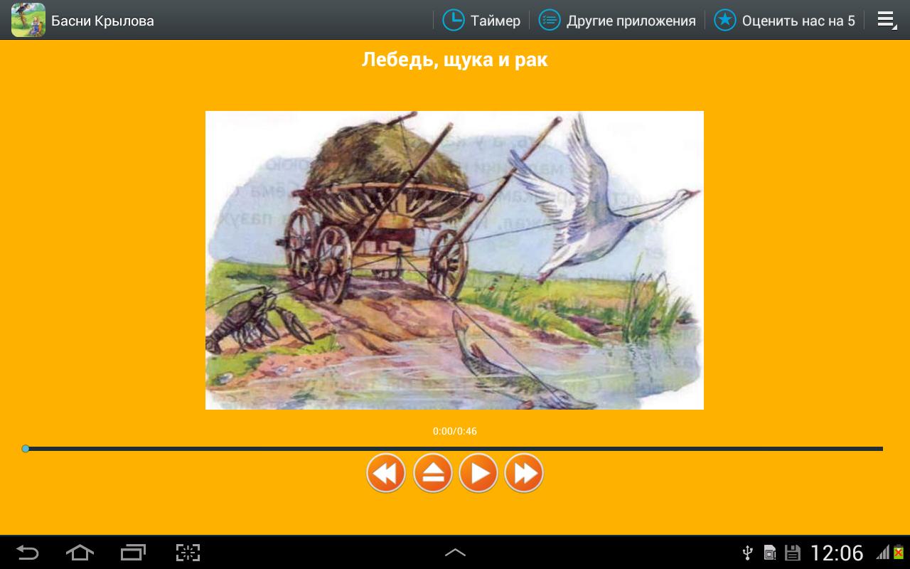 Аудио басни Крылова получи русском – Screenshot