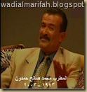 الفنان محمد صالح حمدون
