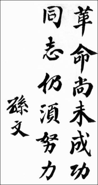 sunzhongsan