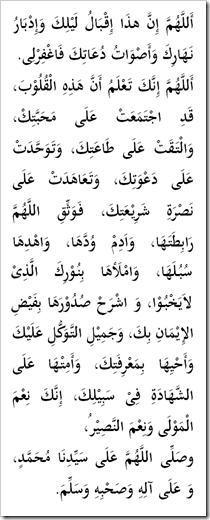 Doa Rabitah - m-Mathurat