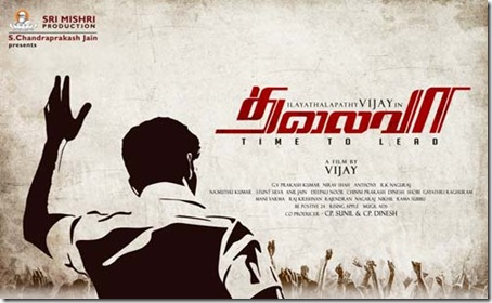 Vijay-Thalaiva-movie-first-look-poster
