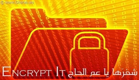 encryption - تشفير