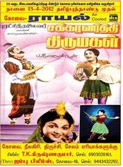 chakravarthy_thirumagal_upl