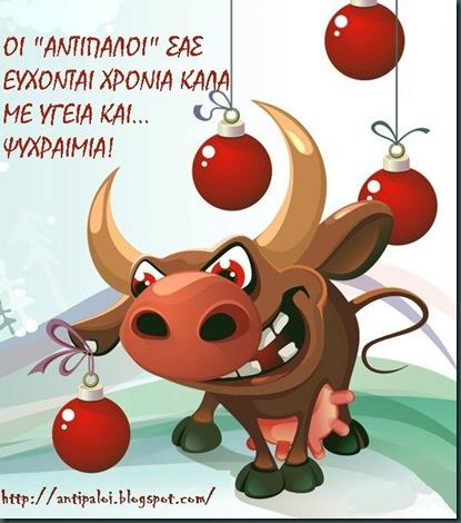 Christmas Bull 2