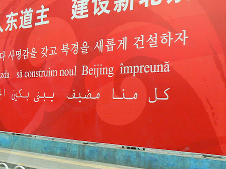 Chinese slogans in Beijing
