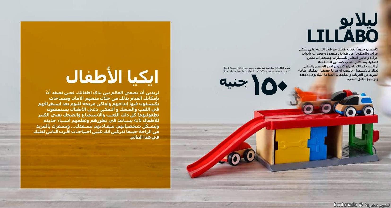 img2b158145ca8c6bcd0c4d7ab4580f7254 صور كتالوج ايكيا مصر ikia للديكورات