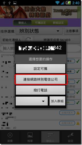 Screenshot_2013-10-16-02-40-50