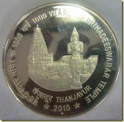 Brihadeeswarar coin Back