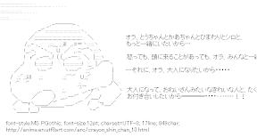 [AA]Nohara Shinnosuke (Crayon Shin-chan)