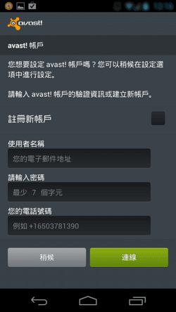 avast! 手機安全軟體-06
