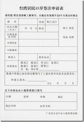 台灣居民口岸簽注申請表-廣東省(台胞證落地簽申請表格)