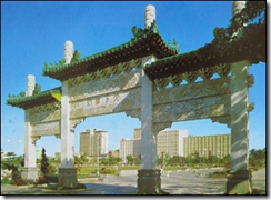 chinese garden in luneta park manila