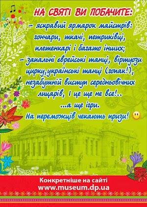 Muzei_А6_Ghisti-dzherela_2-02.jpg