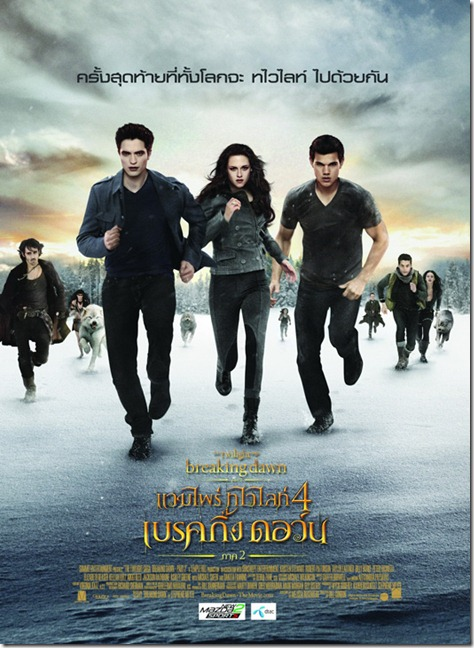 The Twilight Saga: Breaking Dawn Part 2 [Zoom]