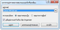 การแทรกรูปภาพในเครื่อง scan ใน word 2010