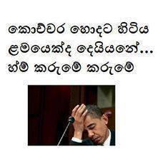 Sinhala photo comments (facebook) #23