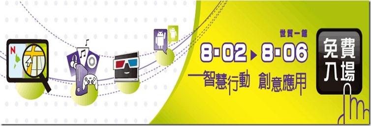 201208應用展