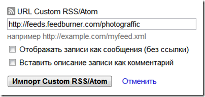 адрес_RSS_канала