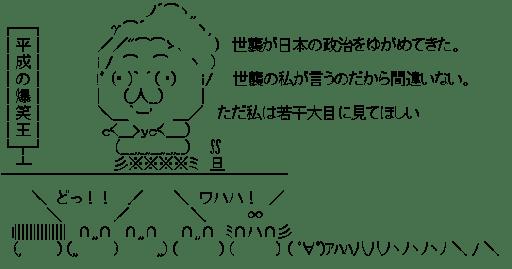 鳩山やる夫「世襲が日本の政治をゆがめてきた。」