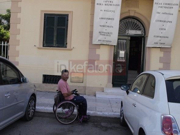 Πόσο προσβάσιμη είναι η πόλη του Αργοστολίου στα άτομα με κινητικά προβλήματα
