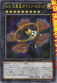 Number9CanopyStarDysonSphere-ABYR-JP-OP