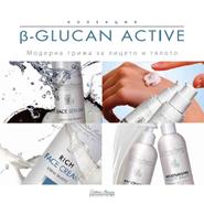 Серия β-Glucan Active