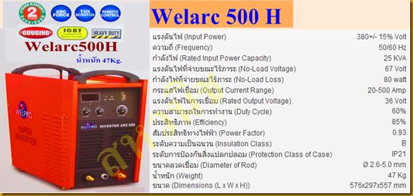 ตู้เชื่อมไฟฟ้า welarc500Sp1