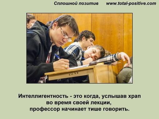 Что делает интеллигентный профессор, когда студент спит на лекции