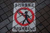 Tokyo, , Rauchen verboten – 09-Aug-2009