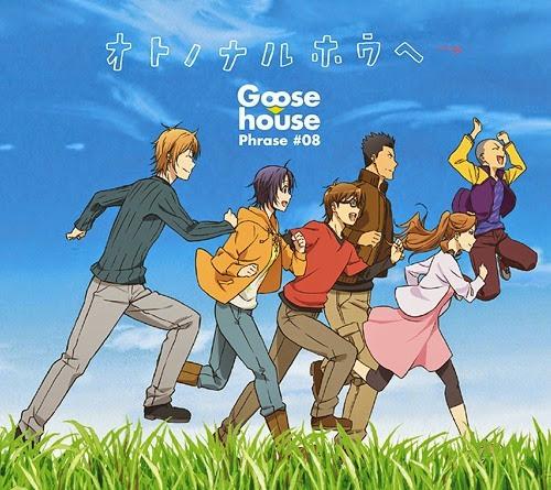 「オトノナルホウヘ→」/Goose house