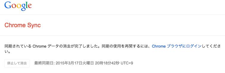 スクリーンショット 2015-03-17 20.29.46.png