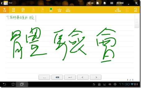 Screenshot_2012-12-16-11-30-10