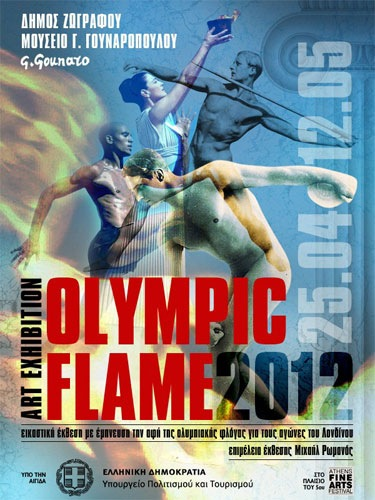 Συνεχίζεται μέχρι τις 12 Μαΐου η έκθεση με αφορμή την αφή της ολυμπιακής φλόγας