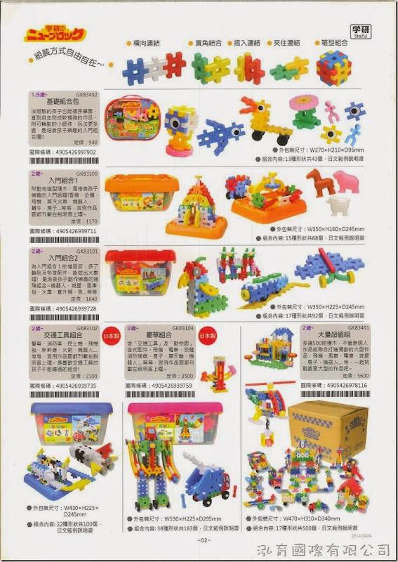 日本Gakken學研益智積木玩具