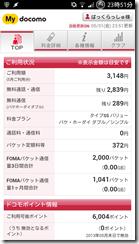 Screenshot_2013-05-31-23-51-50