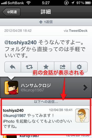Tweetbot tweet detail