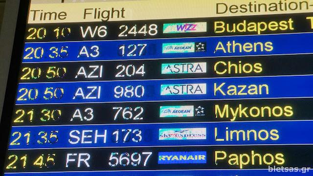 Πτήση με Astra Airlines απευθείας από Θεσσαλονίκη για Χίο!