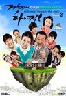 ไฮคิก ชุลมุนครอบครัวอลเวง 2