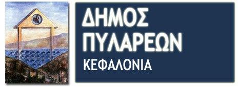 Απλήρωτο το ΙΚΑ των υπαλλήλων του πρώην Δήμου Πυλαρέων – Άγνωστο που πήγαν 54.000 ευρώ