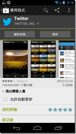 twitter app-02