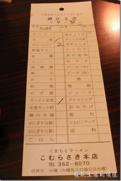 日本九州在地的好味道【熊本拉麵 こむらさき本店】。這是我們這次點的菜單內容。