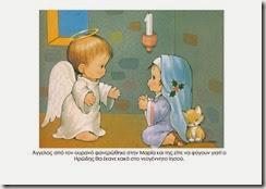Η Γέννησης του Ιησού μας(16)